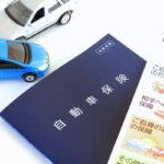 駐車場内での事故は自賠責保険が適応されない?使えるパターンも紹介