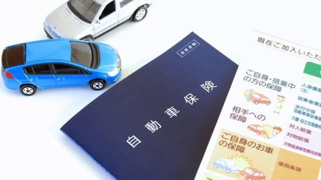 駐車場 事故 自賠責 保険